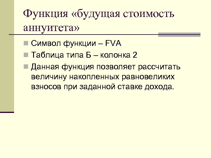 Функция «будущая стоимость аннуитета» n Символ функции – FVA n Таблица типа Б –