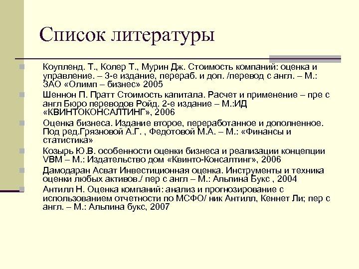 Список литературы n n n Коупленд. Т. , Колер Т. , Мурин Дж. Стоимость