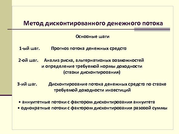 Метод дисконтированного денежного потока Основные шаги 1 -ый шаг. 2 -ой шаг. 3 -ий