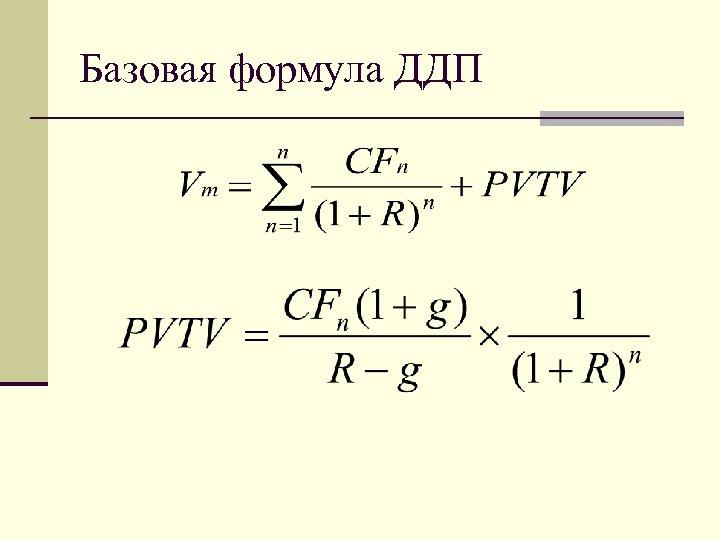 Базовая формула ДДП