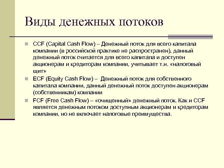Виды денежных потоков n ССF (Capital Cash Flow) – Денежный поток для всего капитала