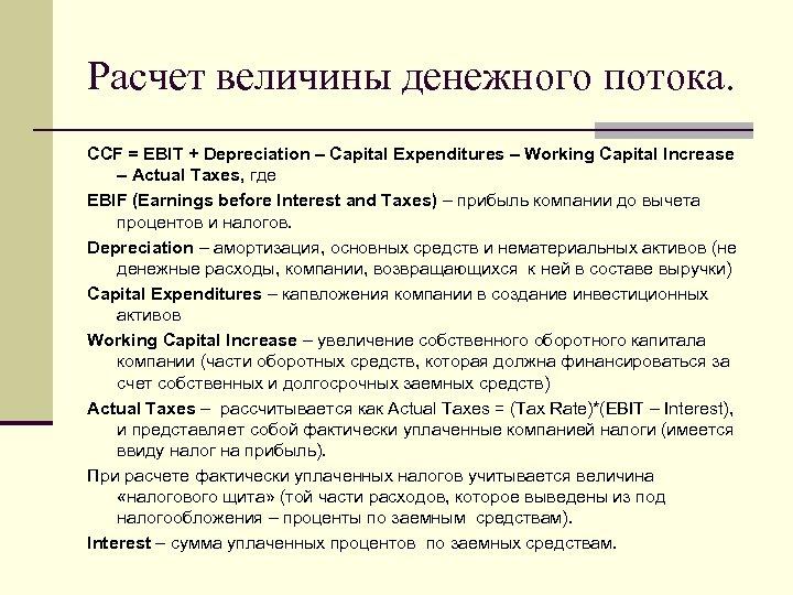 Расчет величины денежного потока. CCF = EBIT + Depreciation – Capital Expenditures – Working