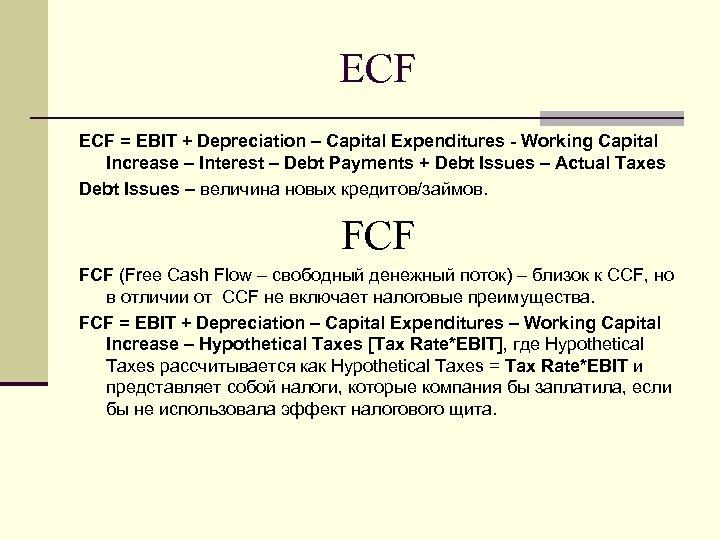 ECF = EBIT + Depreciation – Capital Expenditures - Working Capital Increase – Interest