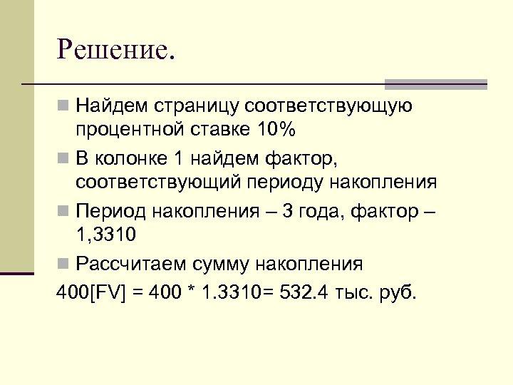 Решение. n Найдем страницу соответствующую процентной ставке 10% n В колонке 1 найдем фактор,