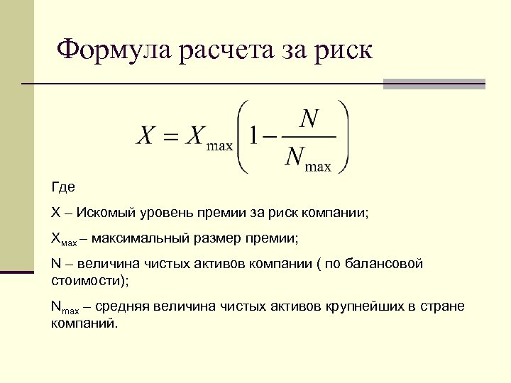 Формула расчета за риск Где Х – Искомый уровень премии за риск компании; Хмах