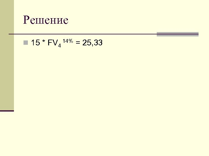 Решение n 15 * FV 4 14% = 25, 33