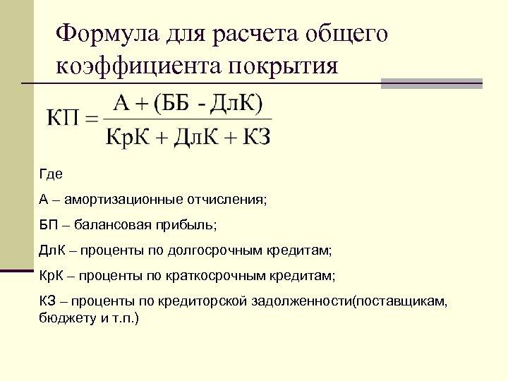 Формула для расчета общего коэффициента покрытия Где А – амортизационные отчисления; БП – балансовая