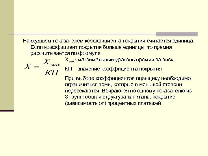 Наихудшем показателем коэффициента покрытия считается единица. Если коэффициент покрытия больше единицы, то премия рассчитывается