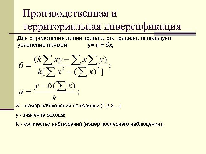 Производственная и территориальная диверсификация Для определения линии тренда, как правило, используют уравнение прямой: y=