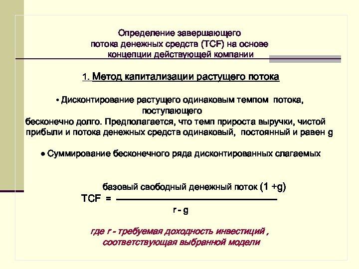 Определение завершающего потока денежных средств (TCF) на основе концепции действующей компании 1. Метод капитализации