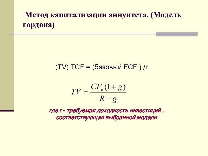 Метод капитализации аннуитета. (Модель гордона) (TV) TCF = (базовый FCF ) /r где r