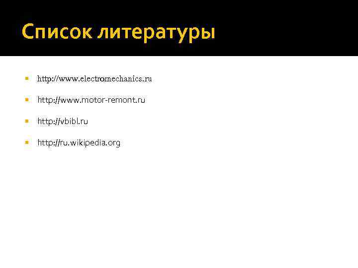 Список литературы http: //www. electromechanics. ru http: //www. motor remont. ru http: //vbibl. ru