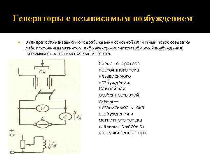 Генераторы с независимым возбуждением В генераторах не зависимого возбуждения основной магнитный поток создается либо