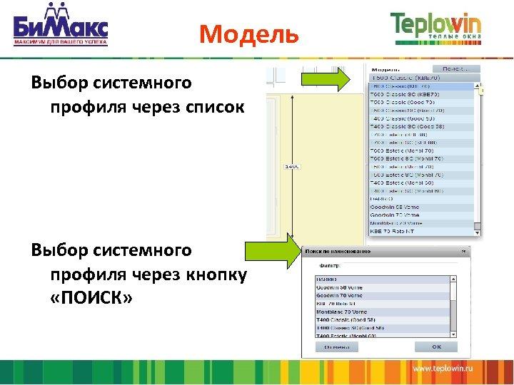 Модель Выбор системного профиля через список Выбор системного профиля через кнопку «ПОИСК»