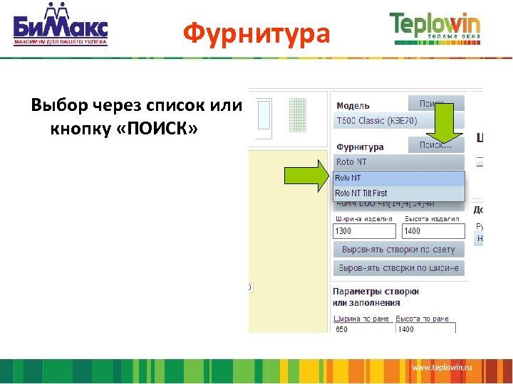 Фурнитура Выбор через список или кнопку «ПОИСК»