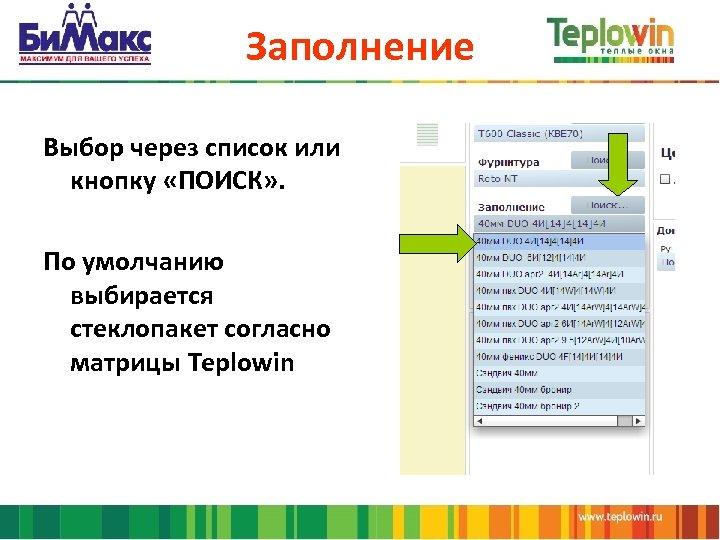 Заполнение Выбор через список или кнопку «ПОИСК» . По умолчанию выбирается стеклопакет согласно матрицы