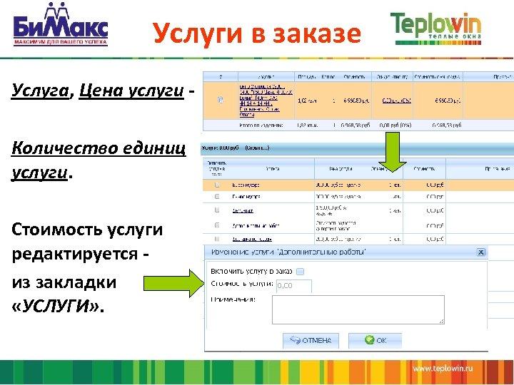Услуги в заказе Услуга, Цена услуги Количество единиц услуги. Стоимость услуги редактируется из закладки
