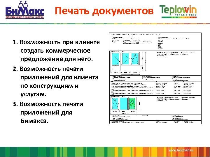 Печать документов 1. Возможность при клиенте создать коммерческое предложение для него. 2. Возможность печати