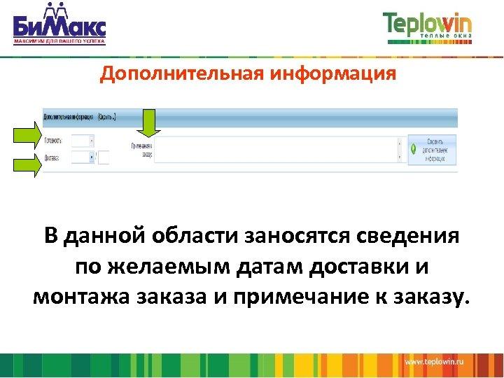 Дополнительная информация В данной области заносятся сведения по желаемым датам доставки и монтажа заказа
