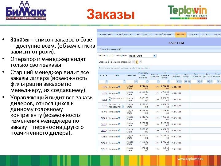Заказы • Заказы – список заказов в базе – доступно всем, (объем списка зависит