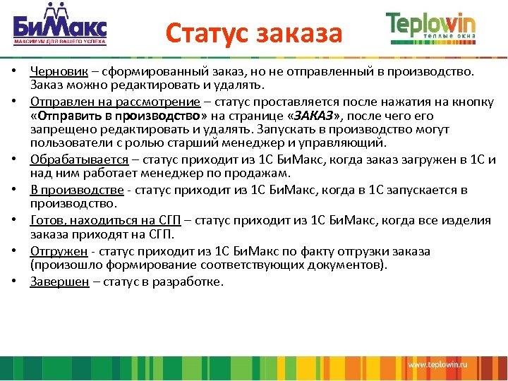 Статус заказа • Черновик – сформированный заказ, но не отправленный в производство. Заказ можно