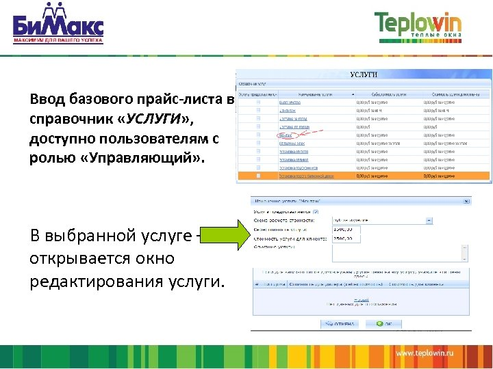 Ввод базового прайс-листа в справочник «УСЛУГИ» , доступно пользователям с ролью «Управляющий» . В