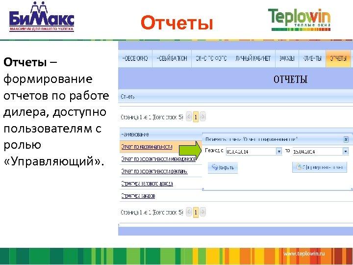 Отчеты – формирование отчетов по работе дилера, доступно пользователям с ролью «Управляющий» .