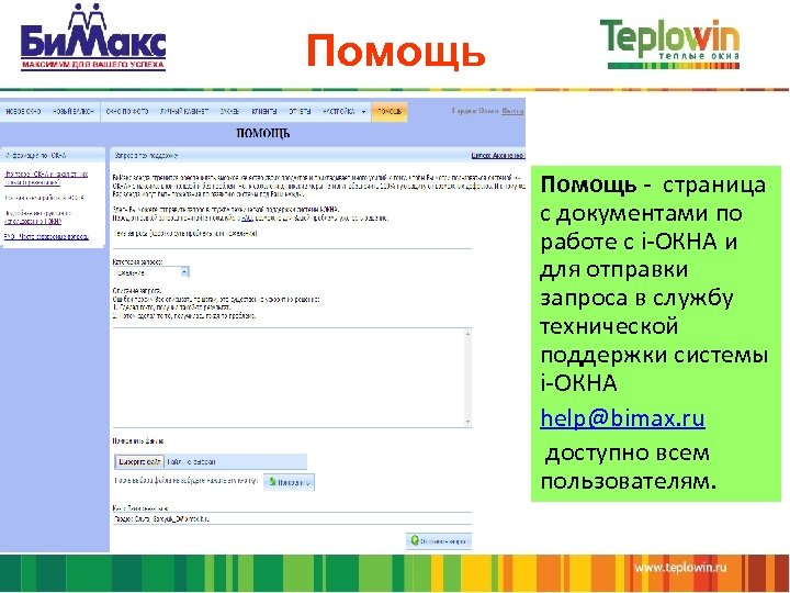 Помощь - страница с документами по работе с i-ОКНА и для отправки запроса в