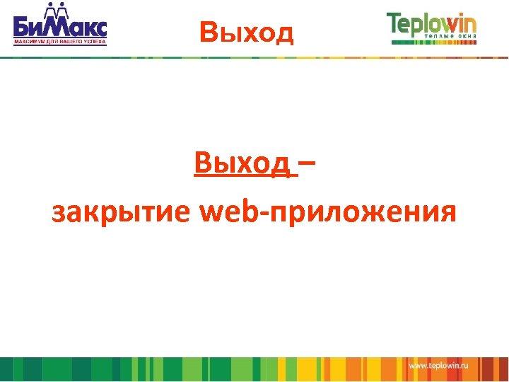Выход – закрытие web-приложения