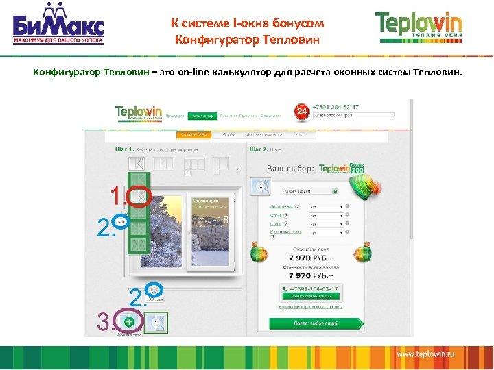 К системе I-окна бонусом Конфигуратор Тепловин – это on-line калькулятор для расчета оконных систем
