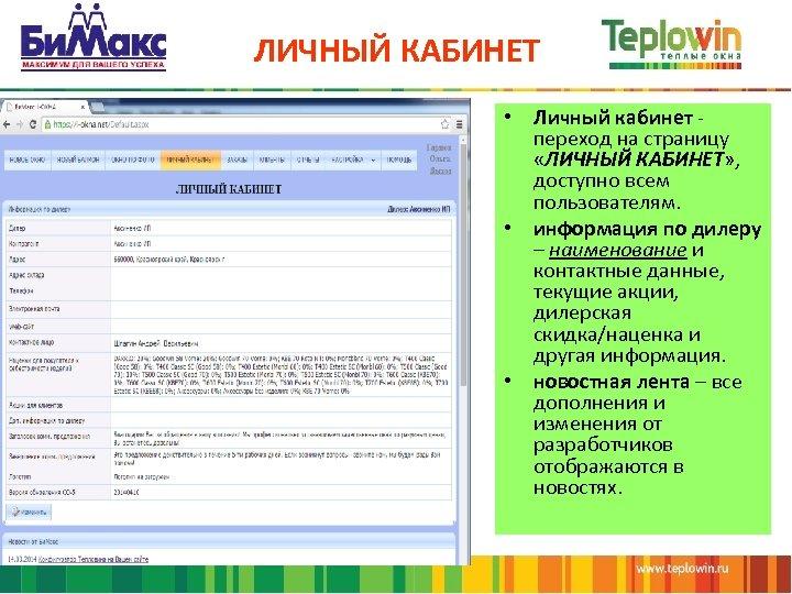 ЛИЧНЫЙ КАБИНЕТ • Личный кабинет переход на страницу «ЛИЧНЫЙ КАБИНЕТ» , доступно всем пользователям.