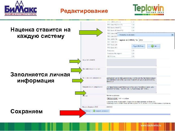 Редактирование Наценка ставится на каждую систему Заполняется личная информация Сохраняем