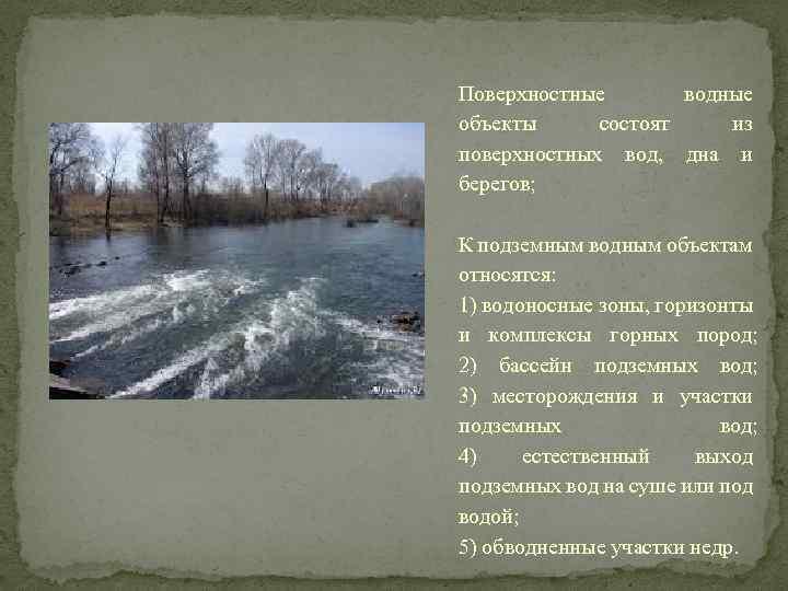 Поверхностные водные объекты состоят из поверхностных вод, дна и берегов; К подземным водным объектам