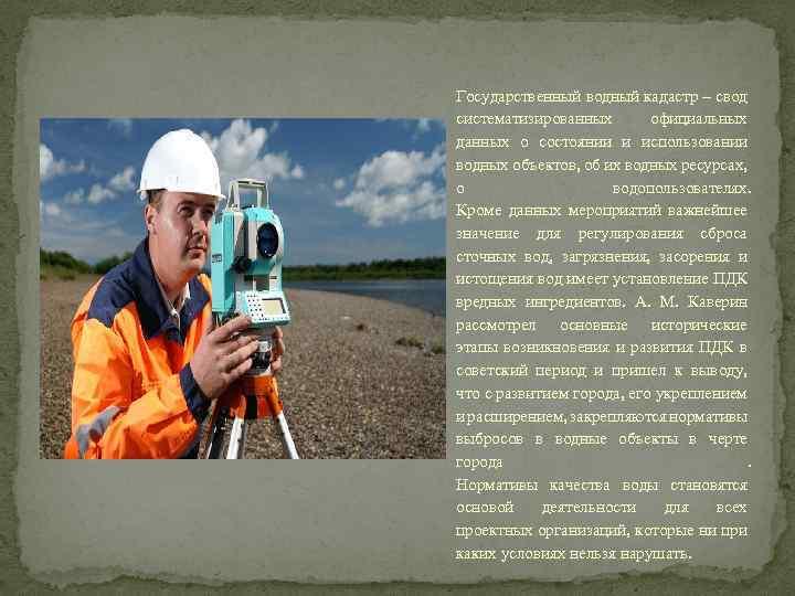 Государственный водный кадастр – свод систематизированных официальных данных о состоянии и использовании водных объектов,