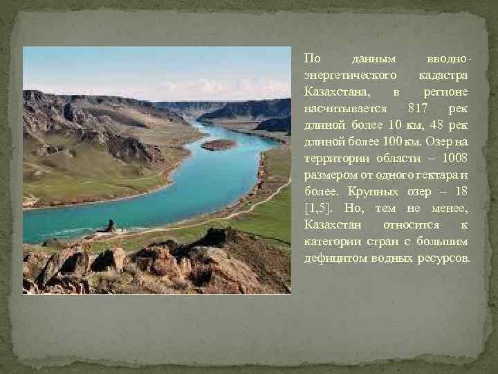По данным вводноэнергетического кадастра Казахстана, в регионе насчитывается 817 рек длиной более 10 км,