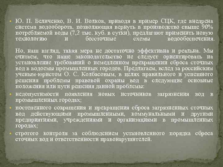 • Ю. П. Беличенко, В. И. Волков, приводя в пример СЦК, где внедрена