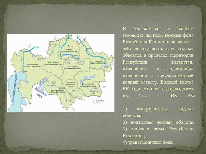 В соответствии с водным законодательством, Водный фонд Республики Казахстан включает в себя совокупность всех