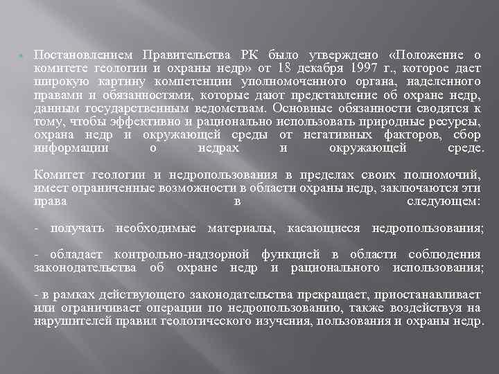 Постановлением Правительства РК было утверждено «Положение о комитете геологии и охраны недр» от