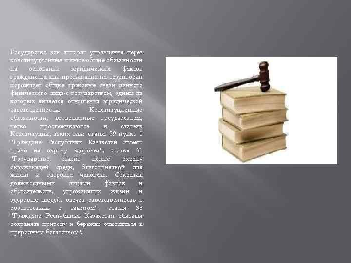 Государство как аппарат управления через конституционные и иные общие обязанности на основании юридических фактов
