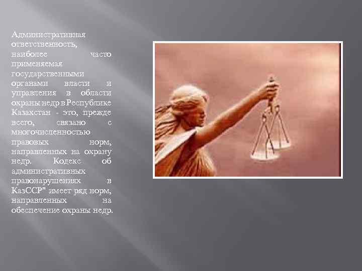 Административная ответственность, наиболее часто применяемая государственными органами власти и управления в области охраны недр
