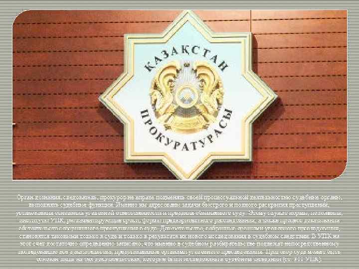 Орган дознания, следователь, прокурор не вправе подменять своей процессуальной деятельностью судебные органы, выполнять судебные