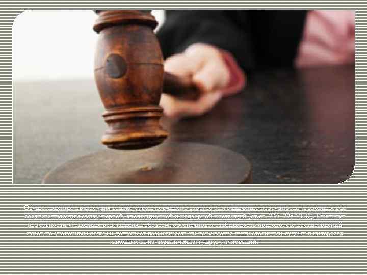 Осуществлению правосудия только судом подчинено строгое разграничение подсудности уголовных дел соответствующим судам первой, апелляционной