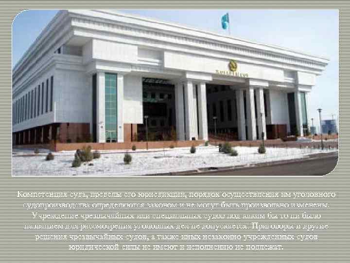 Компетенция суда, пределы его юрисдикции, порядок осуществления им уголовного судопроизводства определяются законом и не