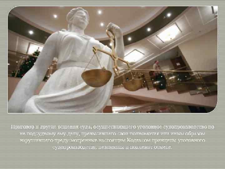 Приговор и другие решения суда, осуществлявшего уголовное судопроизводство по не подсудному ему делу, превысившего