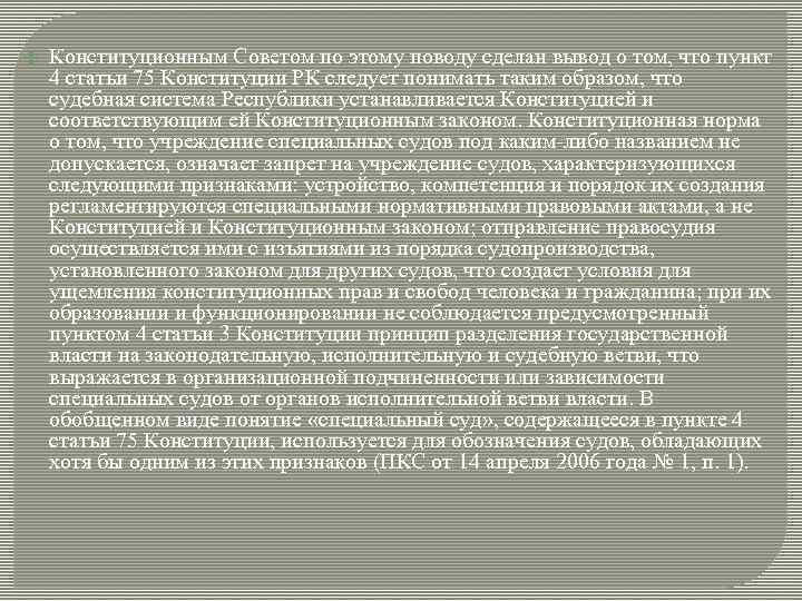 Конституционным Советом по этому поводу сделан вывод о том, что пункт 4 статьи
