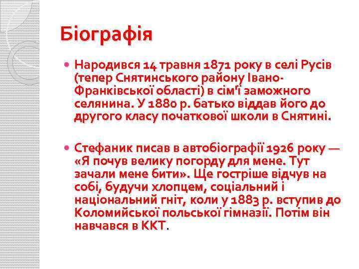 Біографія Народився 14 травня 1871 року в селі Русів (тепер Снятинського району Івано. Франківської
