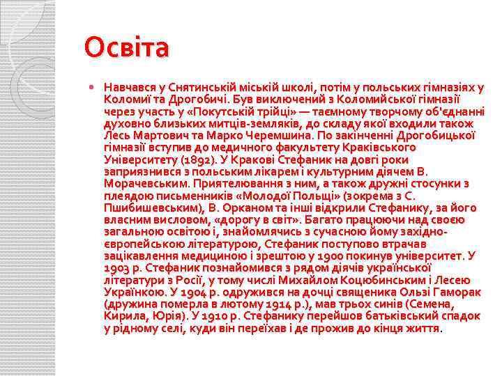 Освіта Навчався у Снятинській міській школі, потім у польських гімназіях у Коломиї та Дрогобичі.