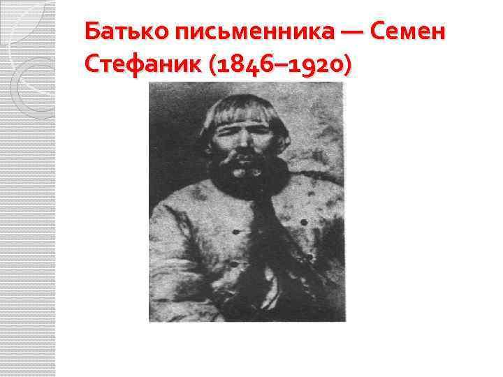 Батько письменника — Семен Стефаник (1846– 1920)