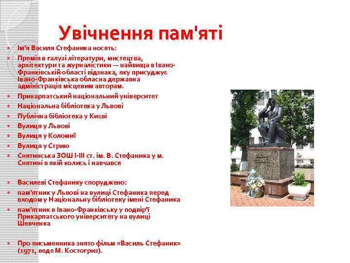 Увічнення пам'яті Ім'я Василя Стефаника носять: Премія в галузі літератури, мистецтва, архітектури та