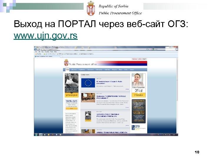 Выход на ПОРТАЛ через веб-сайт ОГЗ: www. ujn. gov. rs 10